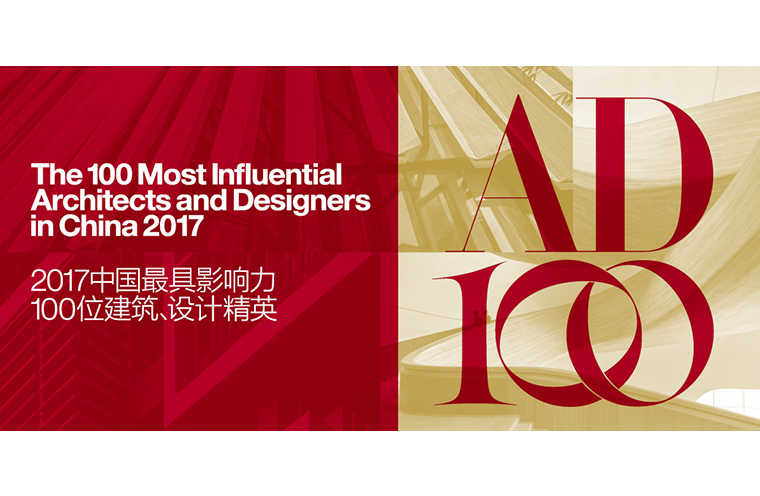 Red Design is selected for 2017 安邸AD100