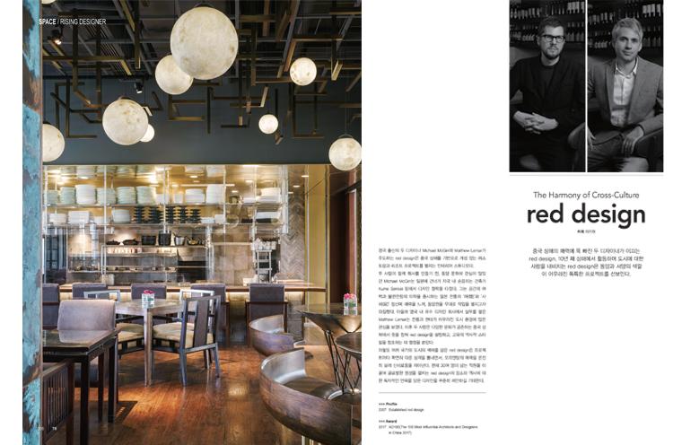 INTERNI & Decor Magazine | Rising Designer