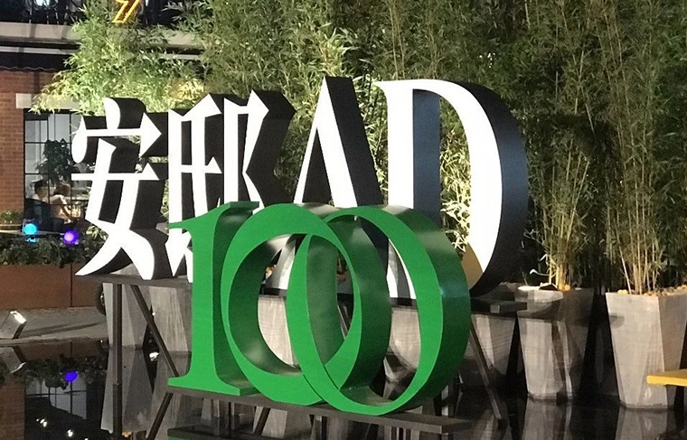 Red Design is selected for 2019 安邸AD100